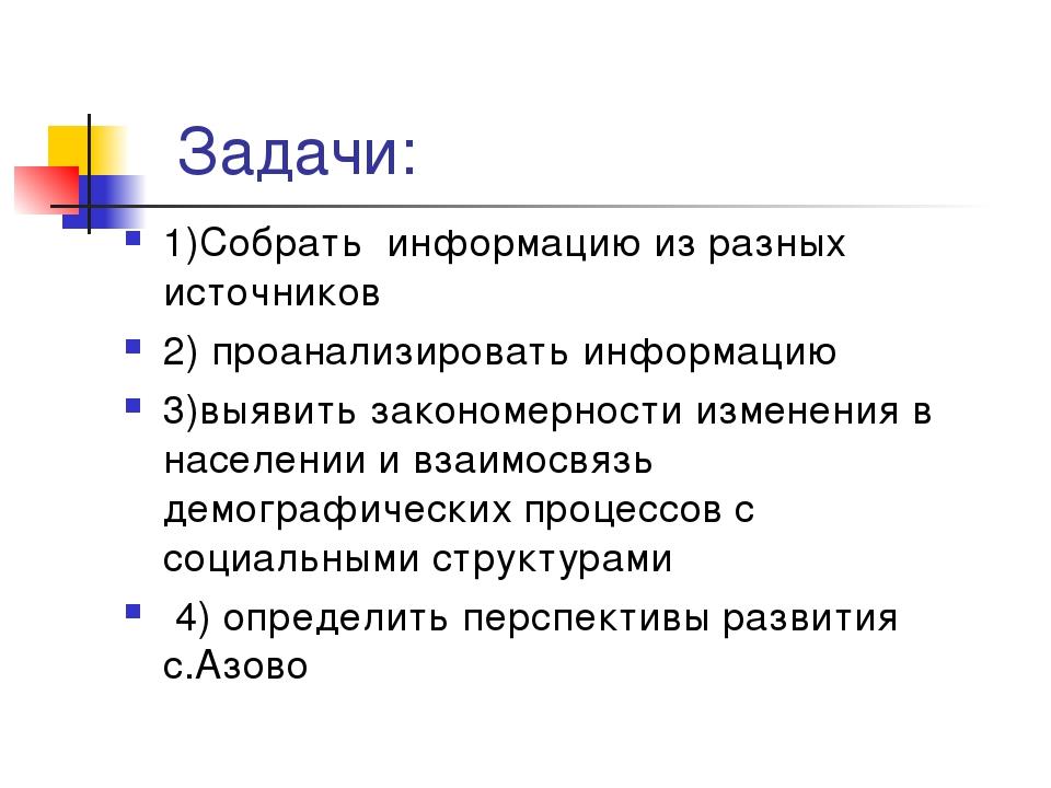 Задачи: 1)Собрать информацию из разных источников 2) проанализировать информа...