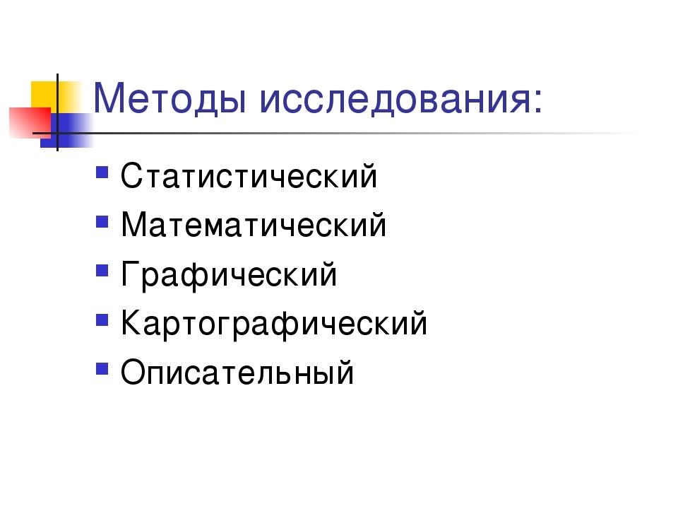 Методы исследования: Статистический Математический Графический Картографическ...