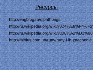 Ресурсы http://engblog.ru/diphthongs http://ru.wikipedia.org/wiki/%C4%E8%F4%F