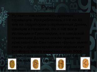 Руны Ру́ны— письменность древних германцев. Употреблялась с I-II по XII век