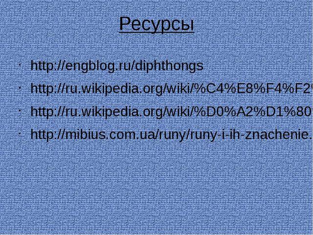Ресурсы http://engblog.ru/diphthongs http://ru.wikipedia.org/wiki/%C4%E8%F4%F...