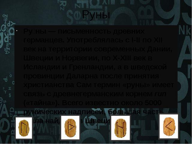 Руны Ру́ны— письменность древних германцев. Употреблялась с I-II по XII век...
