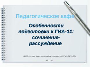 Педагогическое кафе Особенности подготовки к ГИА-11: сочинение-рассуждение Н.