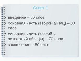 Совет 1 введение – 50 слов основная часть (второй абзац) – 80 слов основная ч