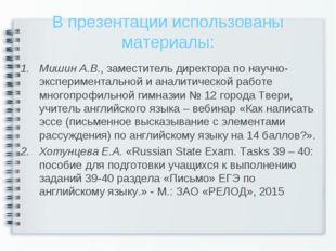 В презентации использованы материалы: Мишин А.В., заместитель директора по на
