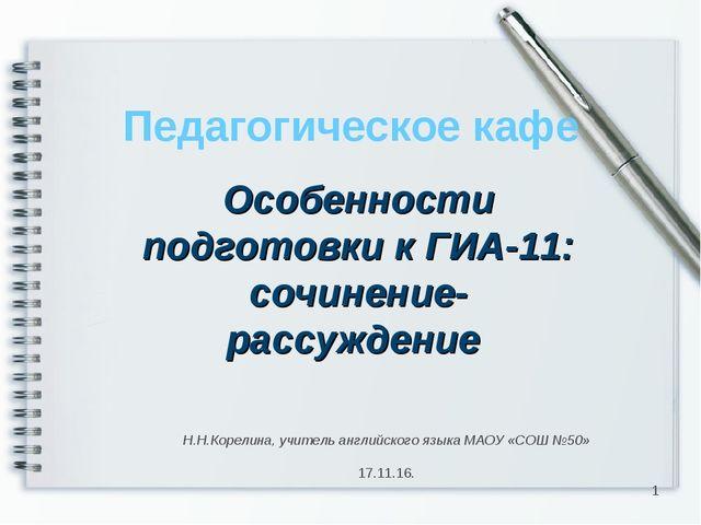 Педагогическое кафе Особенности подготовки к ГИА-11: сочинение-рассуждение Н....