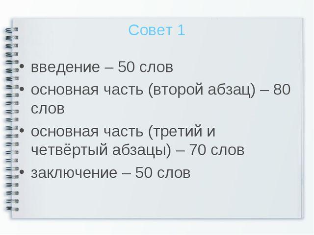 Совет 1 введение – 50 слов основная часть (второй абзац) – 80 слов основная ч...