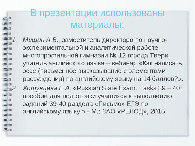 В презентации использованы материалы: Мишин А.В., заместитель директора по на...