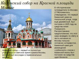 Казанский собор на Красной площади Москве В «Историческом путеводителе по Мос