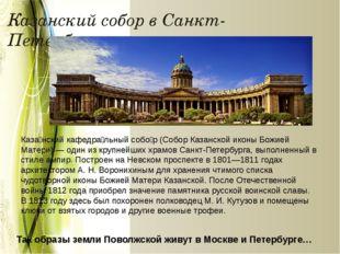Казанский собор в Санкт-Петербурге Каза́нский кафедра́льный собо́р (Собор Каз