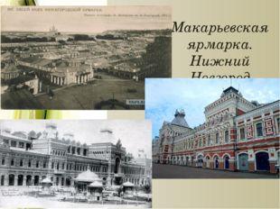 Макарьевская ярмарка. Нижний Новгород