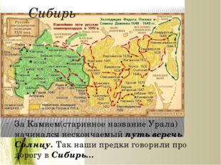 За Камнем(старинное название Урала) начинался нескончаемый путь всречь Солнцу
