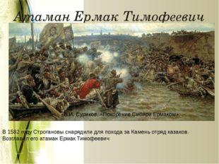 Атаман Ермак Тимофеевич В.И. Суриков, «Покорение Сибири Ермаком». В 1582 году