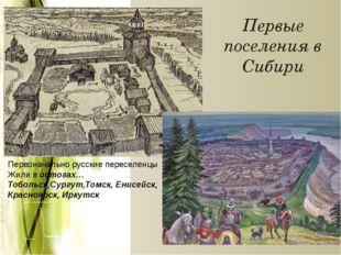 Первые поселения в Сибири Первоначально русские переселенцы Жили в остогах… Т