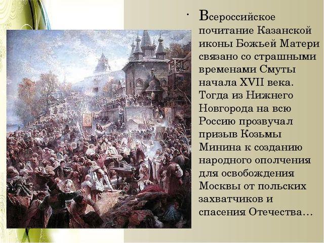 Всероссийское почитание Казанской иконы Божьей Матери связано со страшными вр...