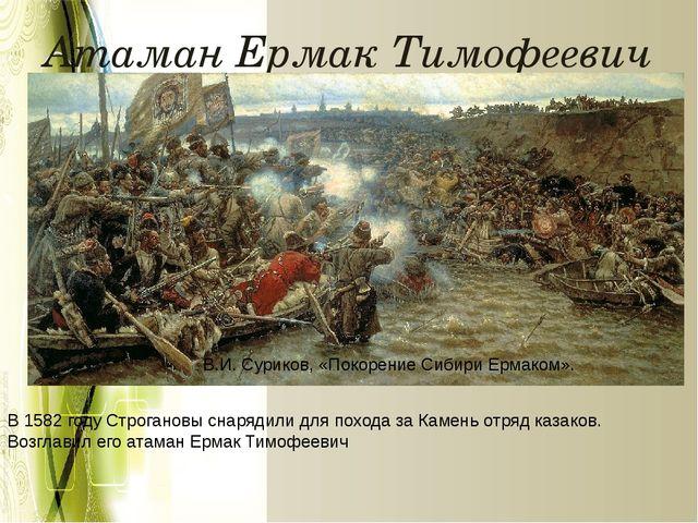 Атаман Ермак Тимофеевич В.И. Суриков, «Покорение Сибири Ермаком». В 1582 году...