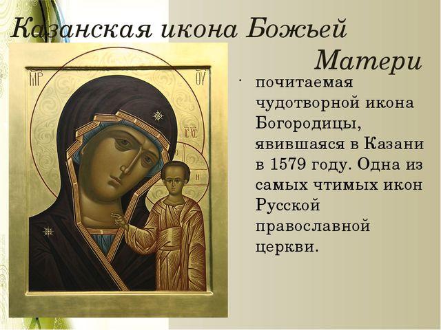 Казанская икона Божьей Матери почитаемая чудотворной икона Богородицы, явивша...