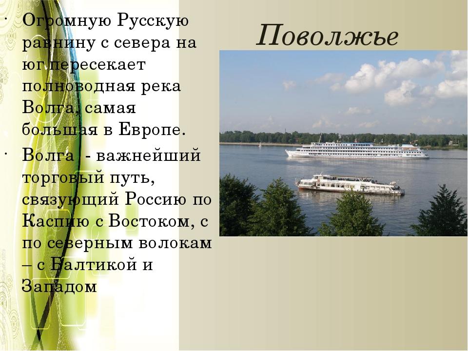 Поволжье Огромную Русскую равнину с севера на юг пересекает полноводная река...