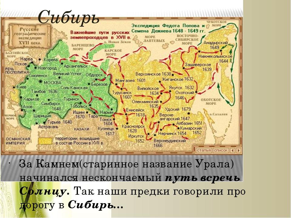 За Камнем(старинное название Урала) начинался нескончаемый путь всречь Солнцу...