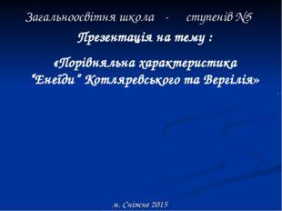 Загальноосвітня школа Ι-ΙΙΙ ступенів №5 м. Сніжне 2015 Презентація на тему :
