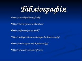 Бібліографія •http://ru.wikipedia.org/wiki/ •http://turboreferat.ru/literatur