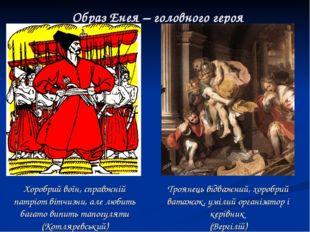 Образ Енея – головного героя Хоробрий воїн, справжній патріот вітчизни, але л