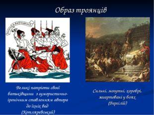 Образ троянців Великі патріоти своєї батьківщини з гумористично-іронічним ста