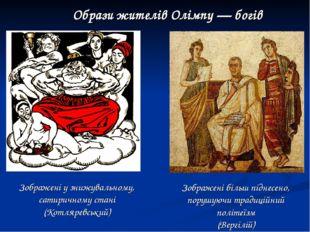 Образи жителів Олімпу — богів Зображені у знижувальному, сатиричному стані (К