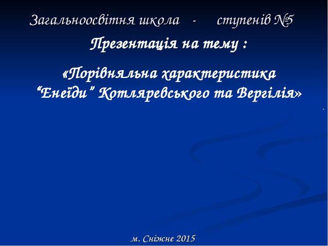 Загальноосвітня школа Ι-ΙΙΙ ступенів №5 м. Сніжне 2015 Презентація на тему :...