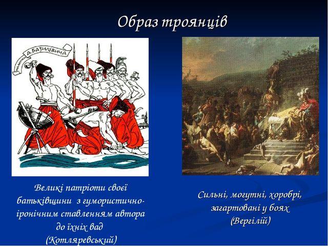 Образ троянців Великі патріоти своєї батьківщини з гумористично-іронічним ста...