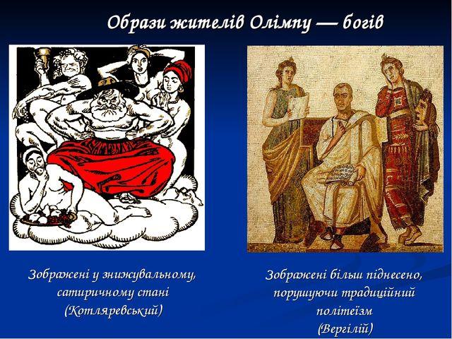 Образи жителів Олімпу — богів Зображені у знижувальному, сатиричному стані (К...