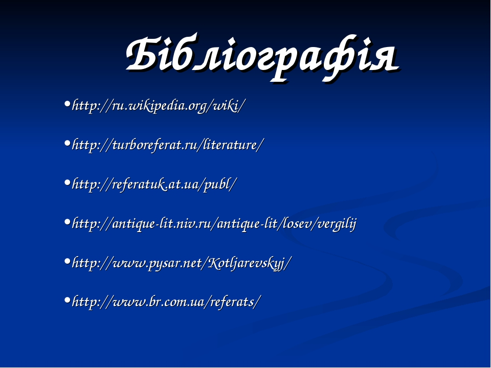 Бібліографія •http://ru.wikipedia.org/wiki/ •http://turboreferat.ru/literatur...