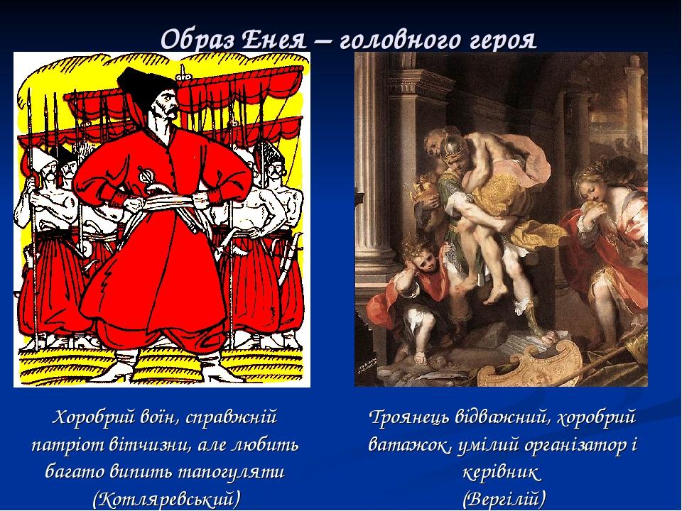 Образ Енея – головного героя Хоробрий воїн, справжній патріот вітчизни, але л...