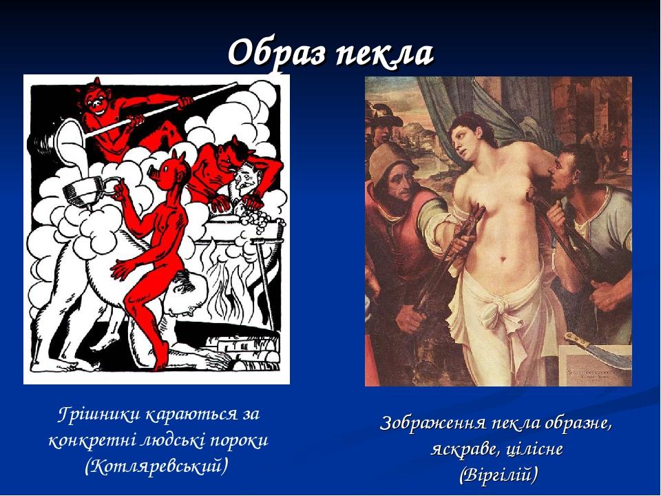 Образ пекла Грішники караються за конкретні людські пороки (Котляревський) З...