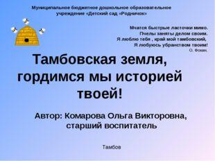 Тамбовская земля, гордимся мы историей твоей! Автор: Комарова Ольга Викторовн