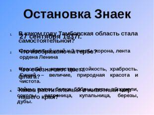 Остановка Знаек В каком году Тамбовская область стала самостоятельной? 27 сен