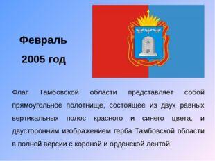 Февраль 2005 год Флаг Тамбовской области представляет собой прямоугольное по
