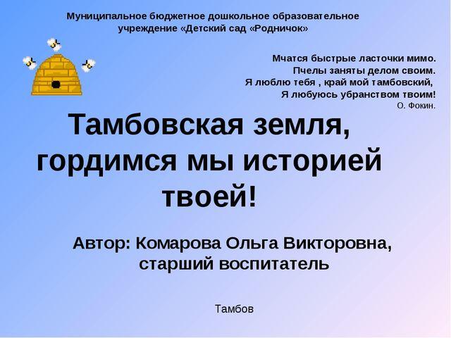 Тамбовская земля, гордимся мы историей твоей! Автор: Комарова Ольга Викторовн...
