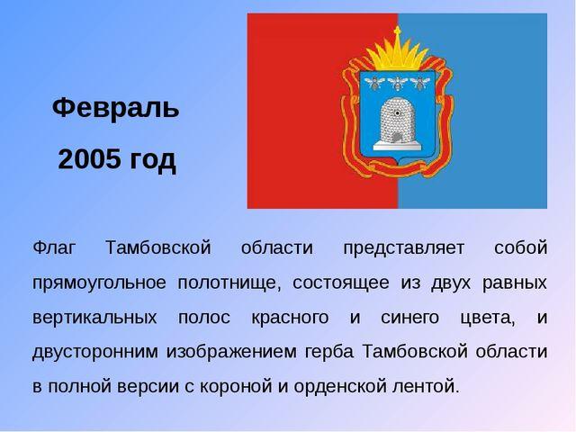 Февраль 2005 год Флаг Тамбовской области представляет собой прямоугольное по...