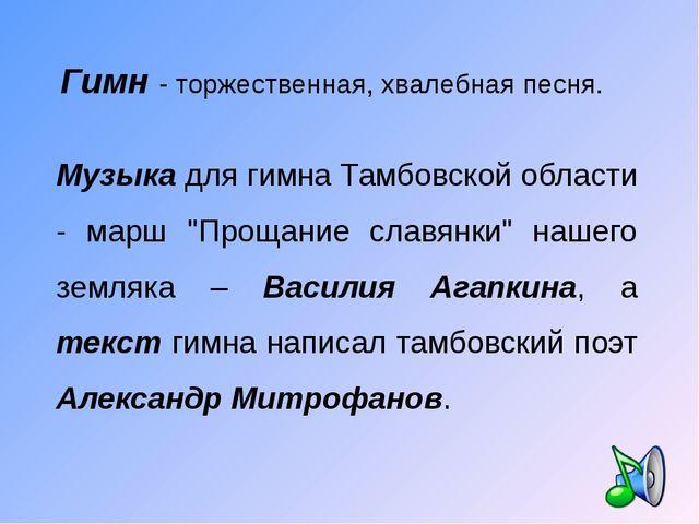 Гимн - торжественная, хвалебная песня. Музыка для гимна Тамбовской области -...