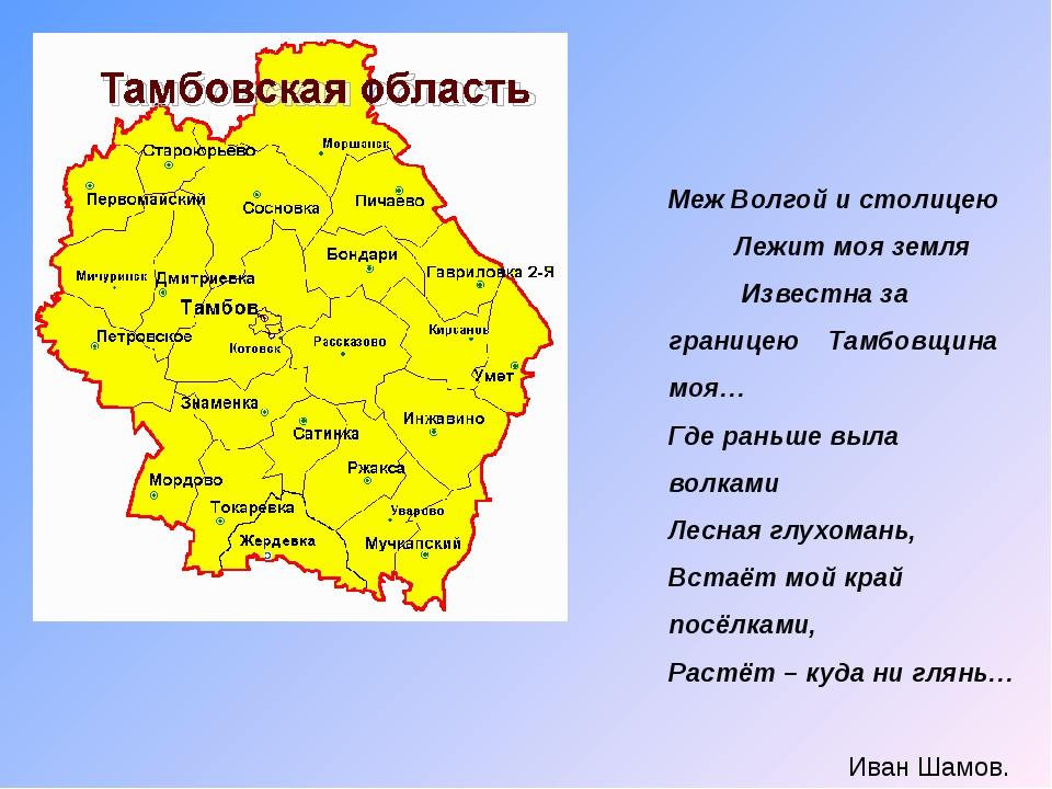 Меж Волгой и столицею Лежит моя земля Известна за границею Тамбовщина моя… Гд...