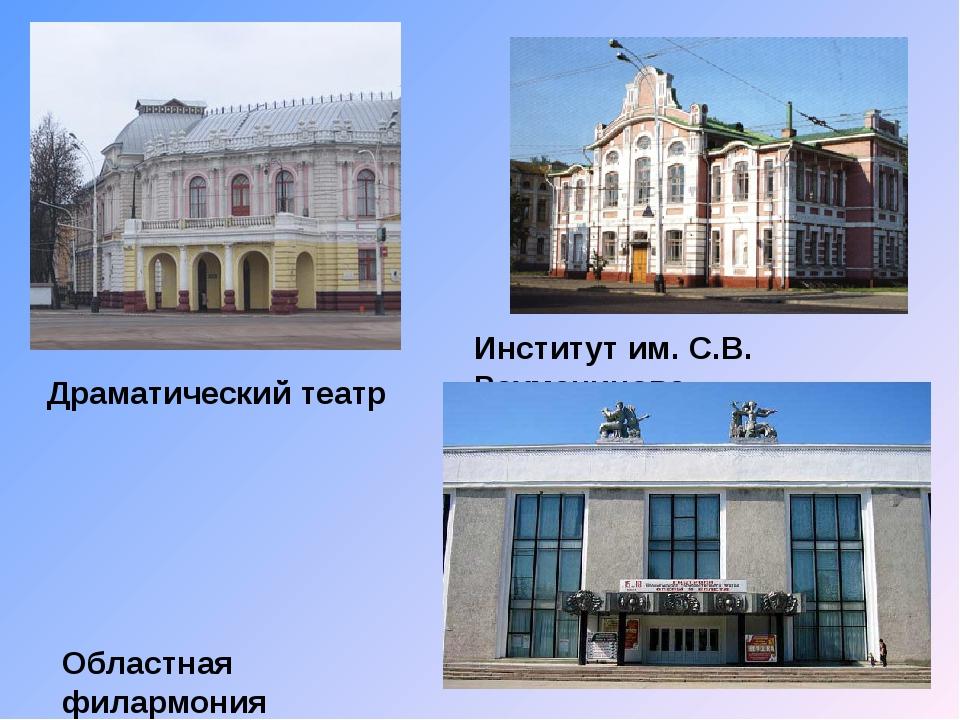 Драматический театр Институт им. С.В. Рахманинова Областная филармония