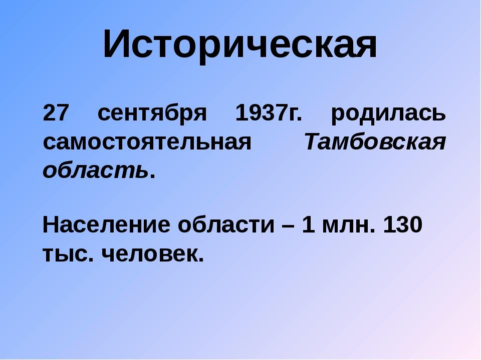 Историческая 27 сентября 1937г. родилась самостоятельная Тамбовская область....