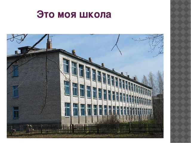 Это моя школа