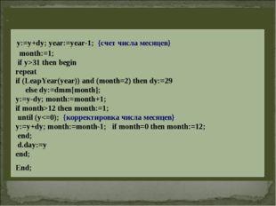 y:=y+dy; year:=year-1; {счет числа месяцев} month:=1; if y>31 then begin rep