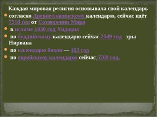 Каждая мировая религия основывала свой календарь согласно Древнеславянскому