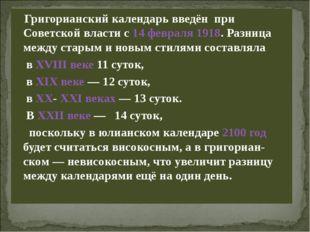 Григорианский календарь введён при Советской власти с 14 февраля 1918. Разни
