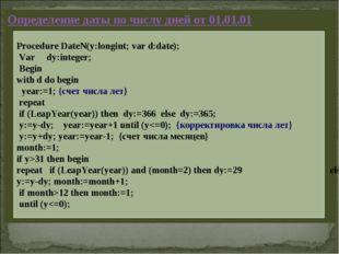 Определение даты по числу дней от 01.01.01 Procedure DateN(y:longint; var d:d