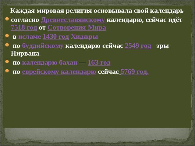 Каждая мировая религия основывала свой календарь согласно Древнеславянскому...