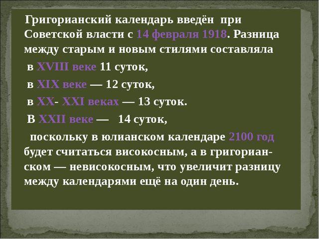 Григорианский календарь введён при Советской власти с 14 февраля 1918. Разни...